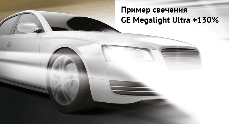 пример свечения General Electric Megalight Ultra +130%